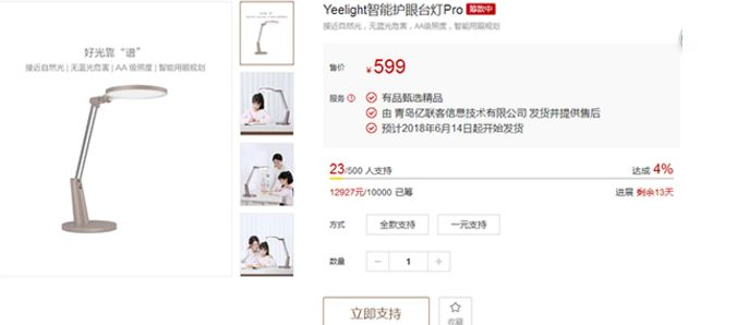 Yeelight和首尔半导体携手打造的智能护眼台灯Pro5月3日众筹开售玉门